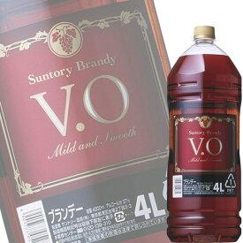 (単品) サントリー ブランデー (V.O) 4Lペット (国産ブランデー) (果実酒づくり) (梅酒づくり)