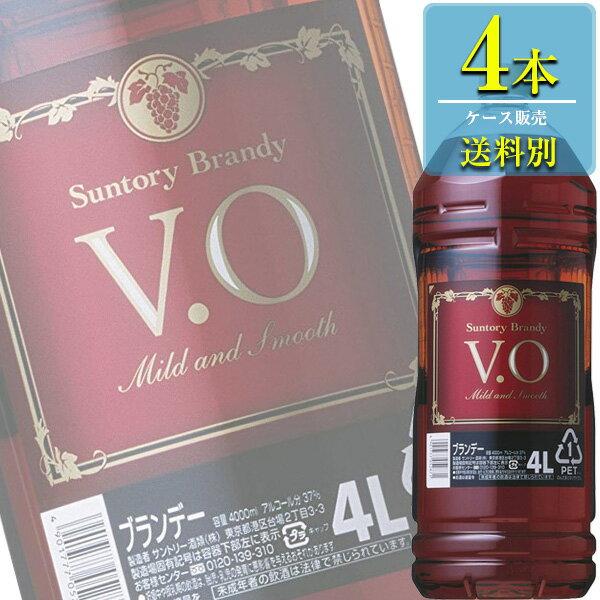 サントリー ブランデー (V.O) 4Lペット x4本ケース販売 (国産ブランデー) (果実酒づくり) (梅酒づくり)