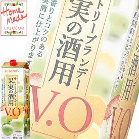(単品) サントリー 果実の酒用ブランデー (V.O) 1.8Lパック (国産ブランデー) (果実酒づくり) (梅酒づくり)