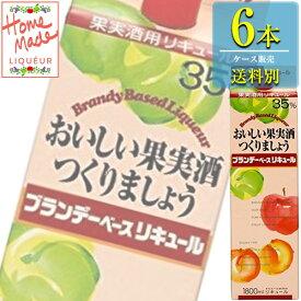 合同酒精 ブランデーベースリキュール 1.8L紙パック x 6本ケース販売 (国産ブランデー) (梅酒づくり) (果実酒づくり)