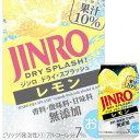 (あす楽対応可) ジンロジャパン ドライ スプラッシュ レモン 350ml缶 x 24本ケース販売 (チューハイ)
