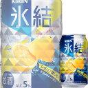 (あす楽対応可) キリン 氷結 シチリア産レモン 350ml缶 x 24本ケース販売 (チューハイ)