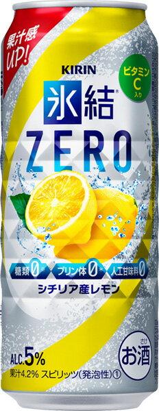 キリン氷結ZERO(ゼロ)「シチリア産レモン」500ml缶x24本ケース販売【チューハイ】