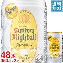 (あす楽対応可) (2ケース販売) サントリー 角ハイボール 350ml缶 x 48本ケース販売 (チューハイ)