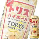 サントリー トリスハイボール 500ml缶 x 24本ケース販売 (チューハイ)