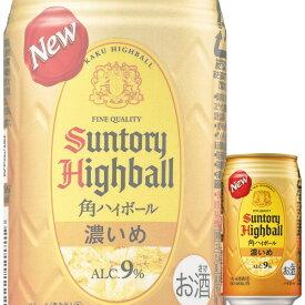 (あす楽対応可) サントリー 角ハイボール 濃いめ 350ml缶 x 24本ケース販売 (チューハイ)
