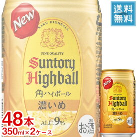 (あす楽対応可) (2ケース販売) サントリー 角ハイボール 濃いめ 350ml缶 x 48本ケース販売 (チューハイ)