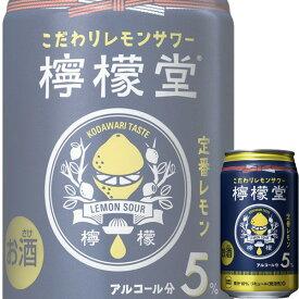 こだわりレモンサワー 檸檬堂 定番レモン 350ml缶 x 24本ケース販売 (チューハイ) (コカコーラ)