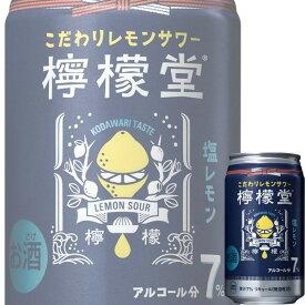 こだわりレモンサワー 檸檬堂 塩レモン 350ml缶 x 24本ケース販売 (チューハイ) (コカコーラ)