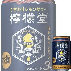 こだわりレモンサワー 檸檬堂 はちみつレモン 350ml缶 x 24本ケース販売 (チューハイ) (コカコーラ)