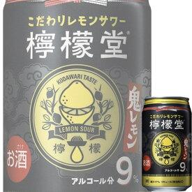 こだわりレモンサワー 檸檬堂 鬼レモン 350ml缶 x 24本ケース販売 (チューハイ) (コカコーラ)