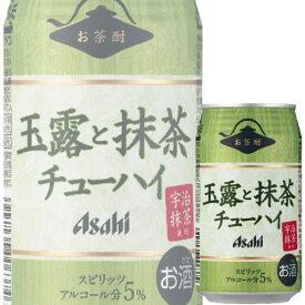 アサヒ お茶酎 玉露と抹茶チューハイ 340ml缶 x 24本ケース販売 (チューハイ)