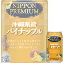 合同酒精 NIPPON PREMIUM 沖縄県産 パイナップル 350ml缶 x 24本ケース販売 (チューハイ)