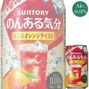 サントリー のんある気分 カシスオレンジテイスト 350ml缶 x 24本ケース販売 (チューハイ) (ノンアルコール) (ノンアル)