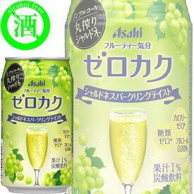 アサヒ ゼロカク シャルドネスパークリングテイスト 350ml缶 x 24本ケース販売 (チューハイ) (ノンアルコール) (ノンアル)