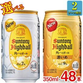 (あす楽対応可) (選べる2ケース販売) サントリー 角ハイボール / 濃いめ 350ml缶 x 48本ケース販売 (チューハイ)