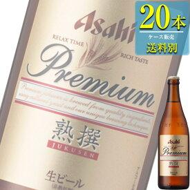 アサヒ プレミアム生ビール 熟撰 500ml中瓶 x 20本ケース販売 (プレミアムビール) (瓶ビール)