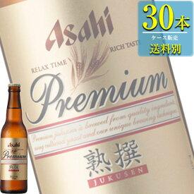 アサヒ プレミアム生ビール 熟撰 334ml小瓶 x 30本ケース販売 (プレミアムビール) (瓶ビール)