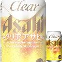 アサヒ「クリアアサヒ」350ml缶x24本ケース販売【新ジャンルビール】