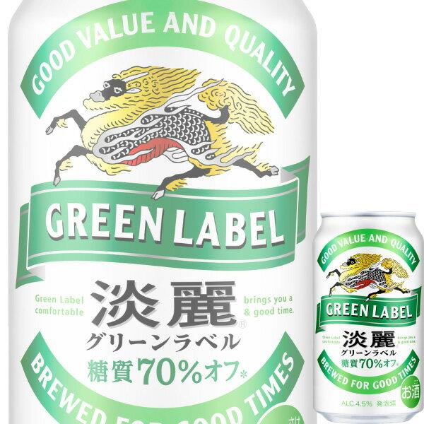 キリン淡麗「グリーンラベル」350ml缶x24本ケース販売【発泡酒】【ビール】
