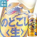 キリンのどごし(生)500mlx24本ケース販売【新ジャンルビール】