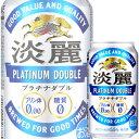 キリン 淡麗 プラチナダブル 350ml缶 x 24本ケース販売 (発泡酒) (ビール) (プリン体ゼロ) (糖質ゼロ)