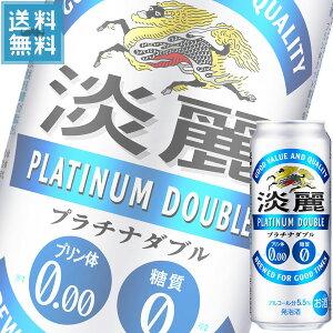 キリン 淡麗 プラチナダブル 500ml缶 x 24本ケース販売 (発泡酒) (ビール) (プリン体ゼロ) (糖質ゼロ)