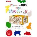 キリン47都道府県の一番搾り 関東の詰め合わせセット 350mlx12本(1セット)販売