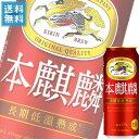 キリン 本麒麟 (ほんきりん) 500ml缶 x 24本ケース販売 (新ジャンルビール)