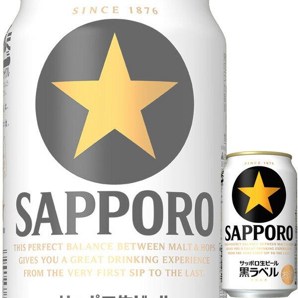 サッポロ「黒ラベル(生ビール)」350ml缶x24本ケース販売