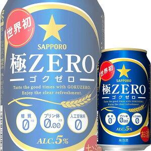 サッポロ 極ZERO (ゴクゼロ) 350ml缶 x 24本ケース販売 (発泡酒) (ビール) (プリン体ゼロ) (糖質ゼロ) (人工甘味料ゼロ)