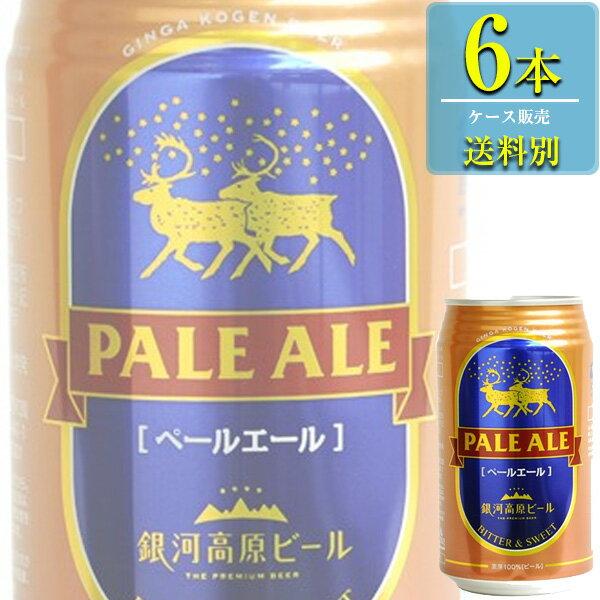 銀河高原ビール「ペールエール」350ml缶x6本販売【地ビール】【岩手】