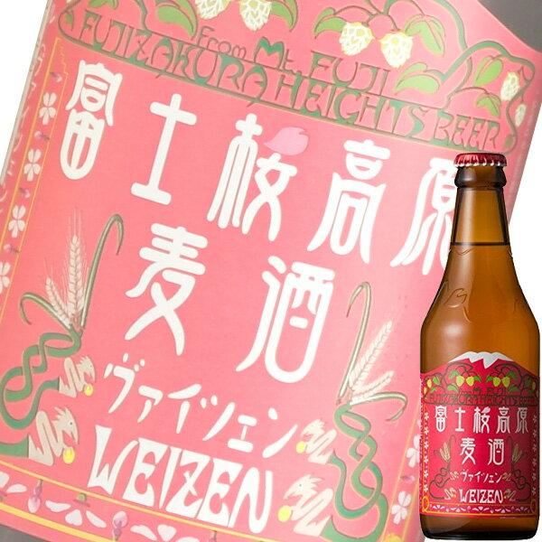 【単品】富士観光開発富士桜高原麦酒「ヴァイツェン」330ml瓶【地ビール】【山梨】