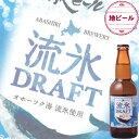 (単品) 網走ビール 流氷ドラフト 330ml瓶 (地ビール) (北海道)