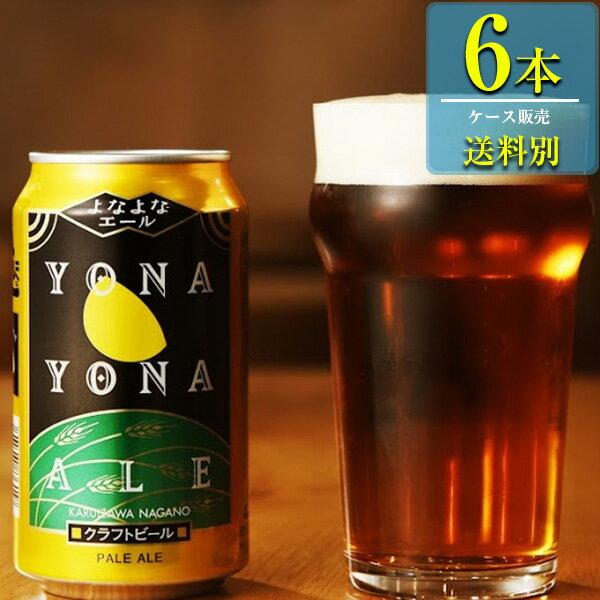 ヤッホーブルーイング「よなよなエール」350ml缶x6本販売【地ビール】【長野】