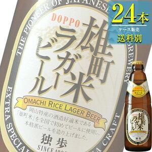 宮下酒造 独歩 雄町米ラガービール 330ml瓶 x 24本ケース販売 (地ビール) (岡山)