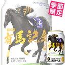 サッポロ黒ラベル「JRA有馬記念缶(生ビール)」350ml缶x24本ケース販売