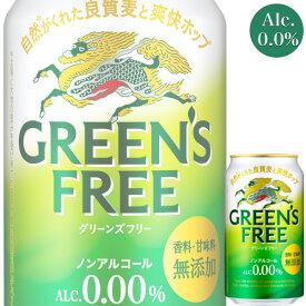 キリン グリーンズフリー 350ml缶 x 24本ケース販売 (ノンアルコール) (ビールテイスト飲料)