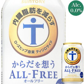サントリー からだを想うオールフリー 350ml缶 x 24本ケース販売 (ノンアルコール) (ビールテイスト飲料)