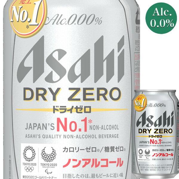 アサヒ「ドライゼロ」350ml缶x24本ケース販売【ノンアルコール】【ビールテイスト飲料】