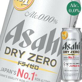 アサヒ ドライゼロ 500ml缶 x 24本ケース販売 (ノンアルコール) (ビールテイスト飲料)