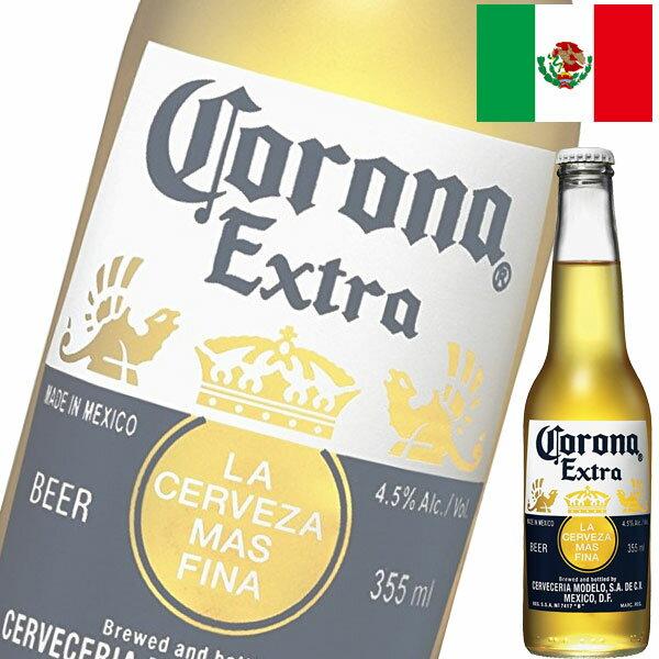 モルソン クアーズ「コロナ エキストラ」355ml瓶x24本ケース販売【海外ビール】【イギリス】