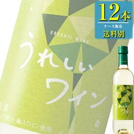 サッポロ うれしいワイン (白) 720mlペット x 12本ケース販売 (国産ワイン) (やや甘口) (SP)