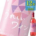 サッポロ うれしいワイン (ロゼ) 720mlペット x 12本ケース販売 (国産ワイン) (やや甘口) (SP)