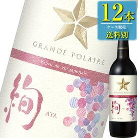 サッポロ グランポレール スタンダードシリーズ エスプリ ド ヴァン ジャポネ 絢-AYA- (赤) 750ml瓶 x 12本ケース販売 (国産ワイン) (SP)