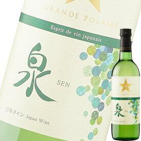 (単品) サッポロ グランポレール スタンダードシリーズ エスプリ ド ヴァン ジャポネ 泉-SEN- (白) 750ml瓶 (国産ワイン) (SP)