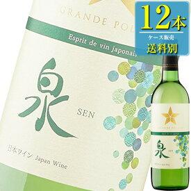 サッポロ グランポレール スタンダードシリーズ エスプリ ド ヴァン ジャポネ 泉-SEN- (白) 750ml瓶 x 12本ケース販売 (国産ワイン) (SP)