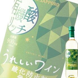 (単品)サッポロ うれしいワイン 酸化防止剤無添加有機酸リッチ (白) 720mlペット (国産ワイン) (やや辛口) (SP)