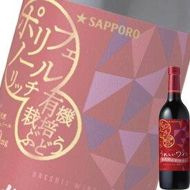 (単品) サッポロ うれしいワイン 酸化防止剤無添加ポリフェノールリッチ (赤) 有機プレミアム 720ml瓶 (国産ワイン) (フルボディ) (SP)
