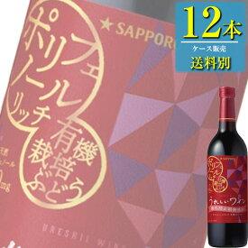 サッポロ うれしいワイン 酸化防止剤無添加ポリフェノールリッチ (赤) 有機プレミアム 720ml瓶 x 12本ケース販売 (国産ワイン) (フルボディ) (SP)